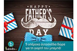 Γιορτή του Πατέρα