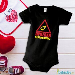 Φορμάκι «προσοχή νέος μπαμπάς!»