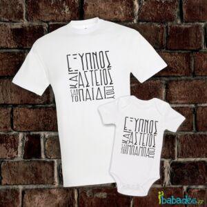 Σετ μπλούζα με φορμάκι «Love Dad»