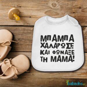 Σαλιάρα «Μπαμπά χαλάρωσε…»